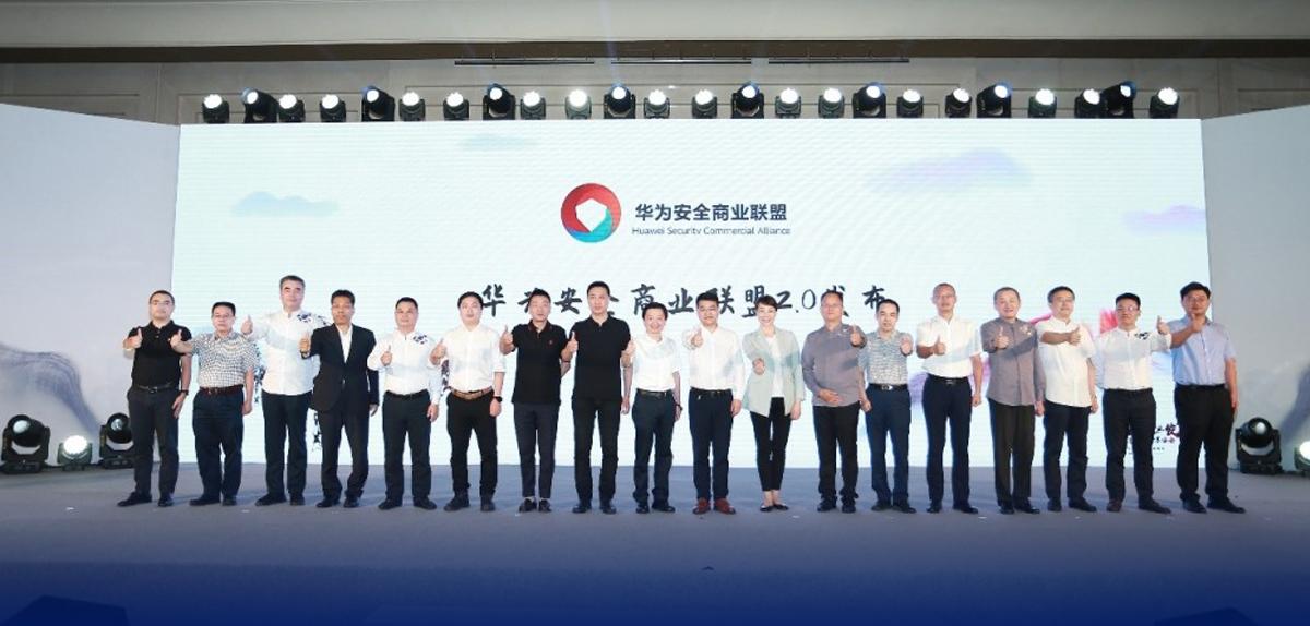 华为安全商业联盟2.0启动 共同包围数字世界安全